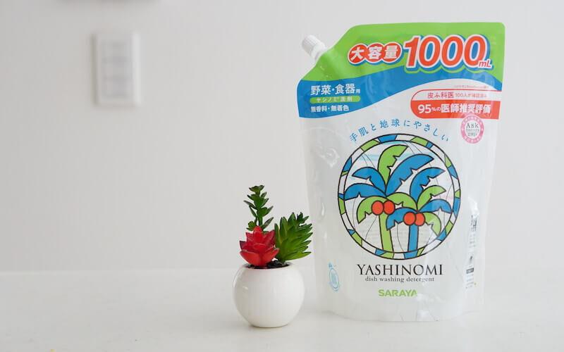 【ヤシノミ洗剤】環境に優しいサスティナブルなエコ食器用洗剤